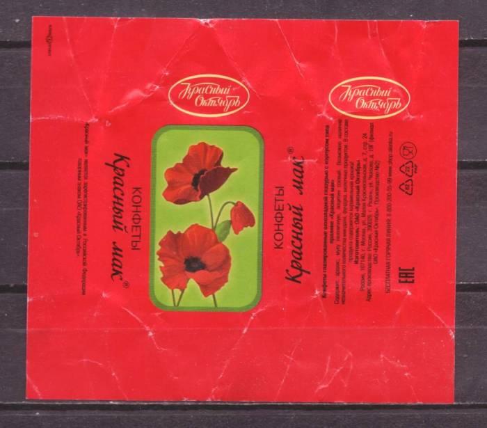 Красный мак - конфеты родом из детства / Фото: test.meshok.net