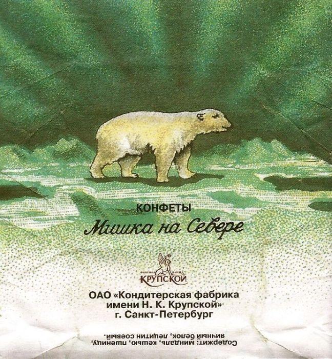 Мишка на Севере полюбился всем советским людям / Фото: pinterest.ru
