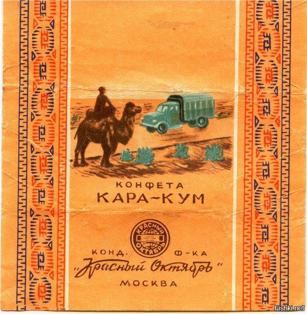 Ореховое пралине делало вкус Кара-кум необычным / Фото: yandex.ua