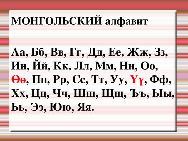 В основе алфавита, которым пользуются монголы, лежит кириллица / Фото: multiurok.ru