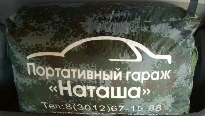 На самом деле это портативные гаражи с красивым названием «Наташа» / Фото: price-altai.ru