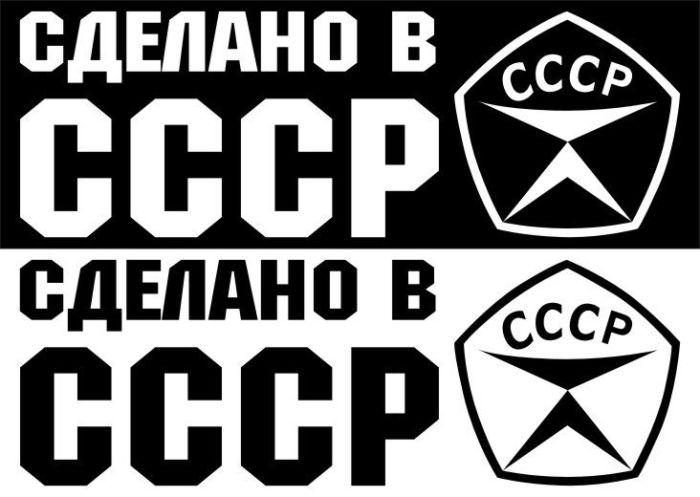 Советская продукция пользовалась спросом за рубежом / Фото: promoxy.ru