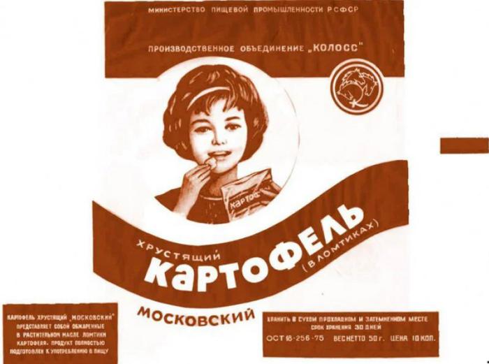 Советские чипсы изготавливались из картофеля и без глутамата / Фото: m.fishki.net