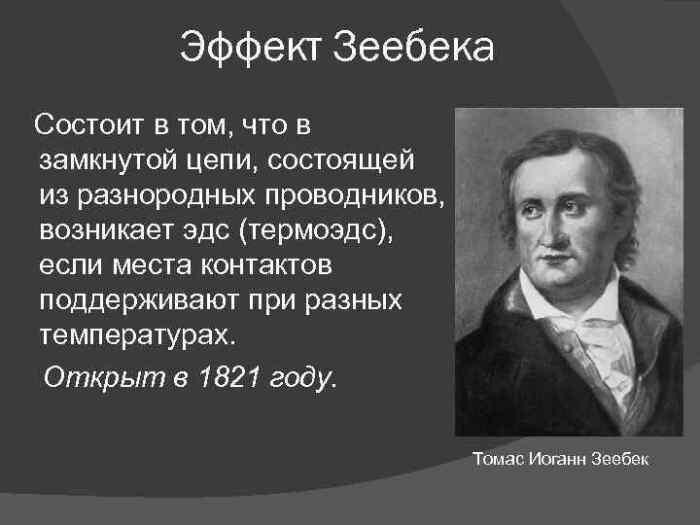 Еще в 1821 году Томас Иоганн Зеебек сделал одно очень интересное открытие. / Фото: eduspb.com