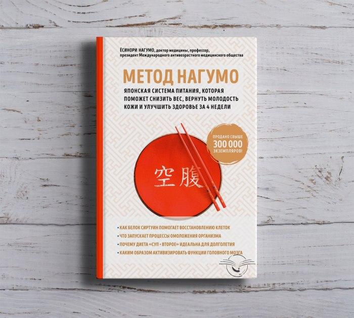 Книга «Метод Нагумо. Японская система питания» стала бестселлером / Фото: tlgrm.ru