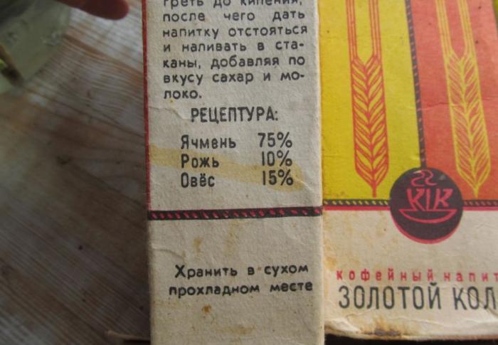 В основе напитка «Золотой Колос» был ячмень с добавлением овса и ржи / Фото: m.fishki.net