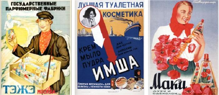 Реклама косметики в СССР / Фото: lab-makeup.com