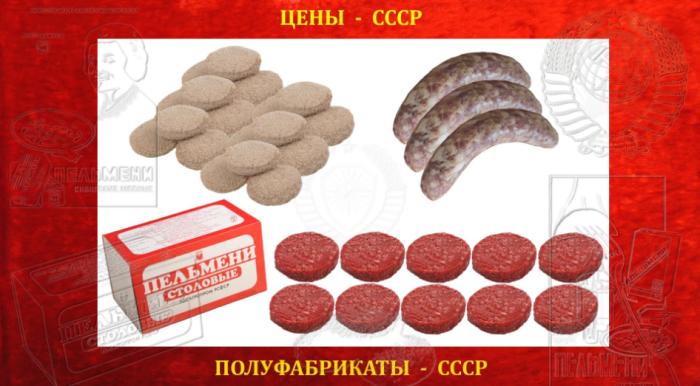 Пельмени, колбасы и, само собой разумеется, котлеты не должны были отличаться по вкусовым качествам нигде в стране / Фото: ussr-cccp.moy.su