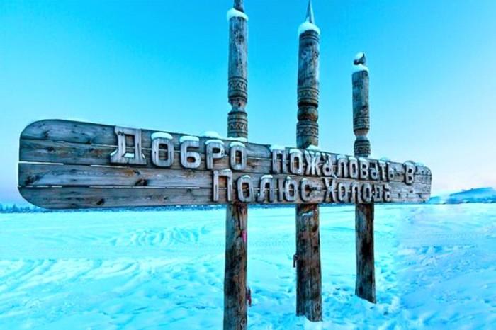 Поселок Оймякон считается самым холодным местом в Северном полушарии / Фото: sakha.ru