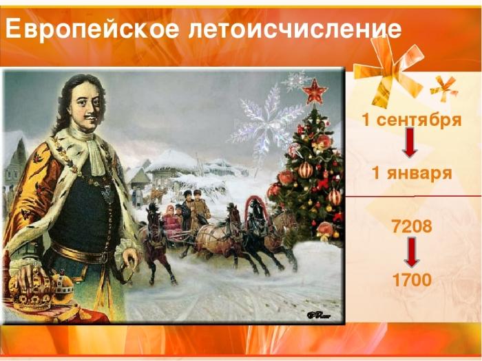 Петр I 01.01.1700 г. (321 год назад) издал приказ, согласно которому в государстве начал действовать Юлианский календарь / Фото: muzeum-1may.nnov.muzkult.ru