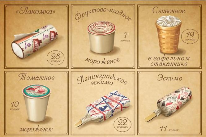 Мороженое Эскимо считается символом СССР / Фото:avsr.com.ua