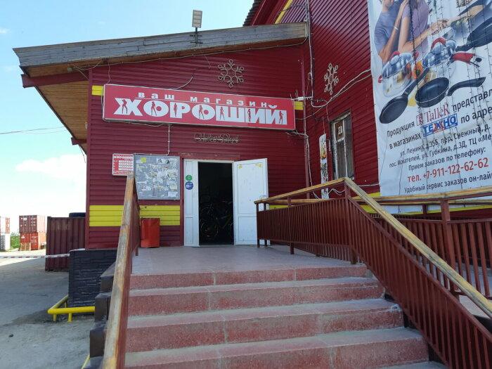 Наиболее популярным в Красном городе является сеть магазинов «Хороший» / Фото: yandex.ua