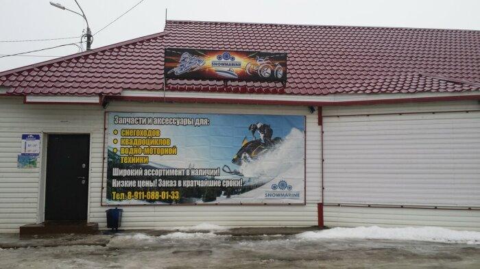 В городе повсеместно продают лодки и транспорт, способный передвигаться по снегу. / Фото: yandex.ua