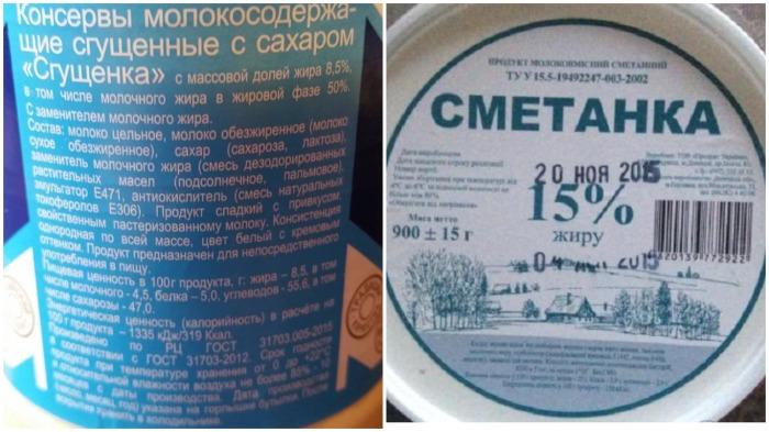 Зачастую сгущенка, сметанка не являются сгущенным молоком или сметаной / Фото: liveinternet.ru