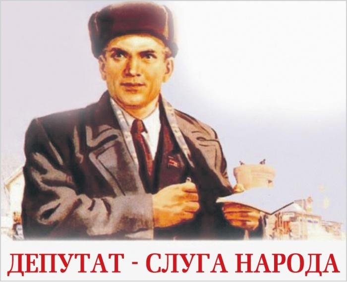 Депутат - слуга народа / Фото: public-zp.io.ua
