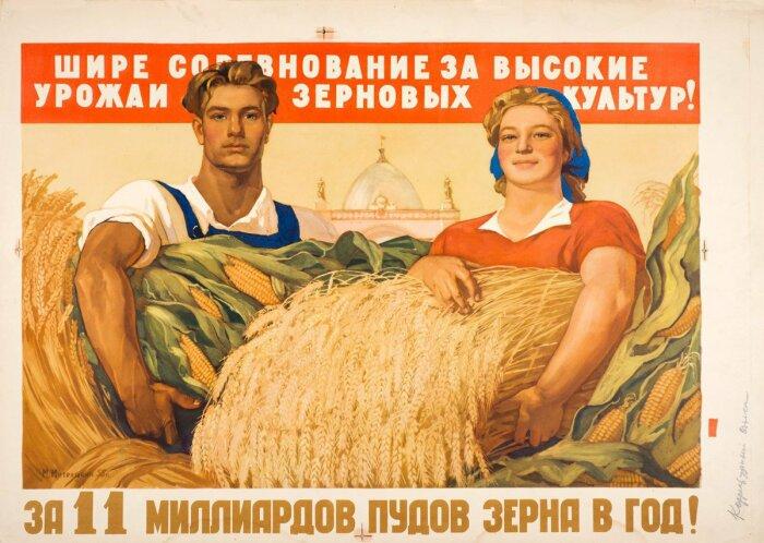 Советское правительство заявляло, что иностранное зерно шло не населению, а животным / Фото: fotostrana.ru