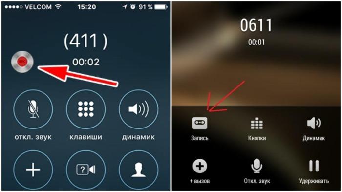 Во время беседы нужно просто нажать соответствующую кнопку и начать записывать все происходящее / Фото: otvet.mail.ru