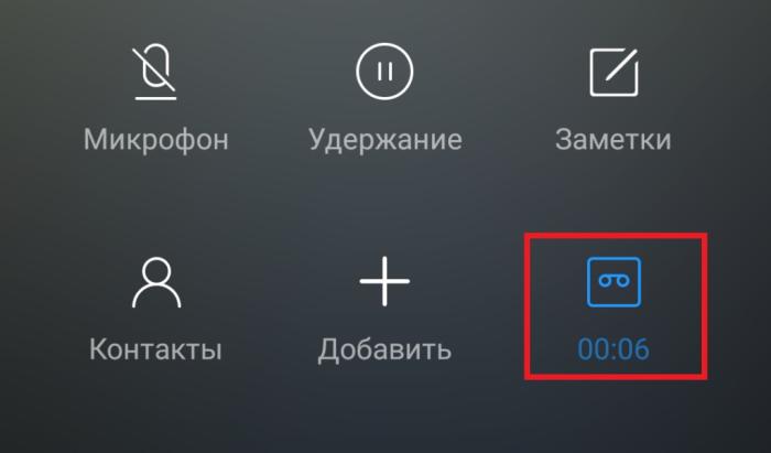 При нажатии кнопки записи во время разговора голос робота сообщает собеседнику о начале аудиофиксации / Фото: hotsit.ru