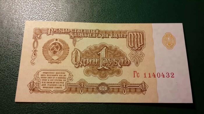 В советское время в обиходе были купюры номиналом 1, 3, 5, 10, 25, 50 и 100 рублей / Фото: YouTube