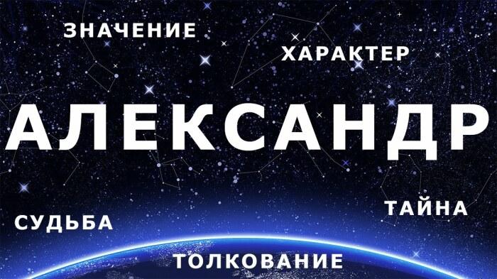 Если изучить различные словари, то можно увидеть, что имя Александр присутствует во многих европейских странах / Фото: YouTube
