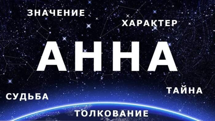 Во времена господ и крестьян гордым именем Анна назвали практически каждую одиннадцатую девочку / Фото: brovarnya-rivne.com