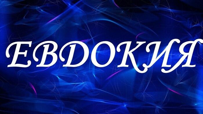 Дуся - сокращенное не только от имени Евдокия, но и многих других / Фото: fito-center.ru