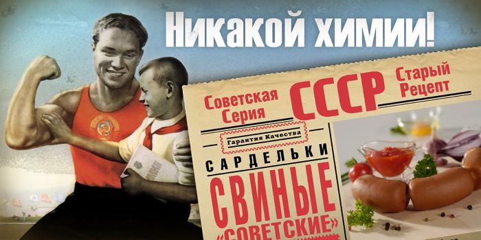 Сосиски и сардельки производились только из натуральных продуктов / Фото: katz.ru