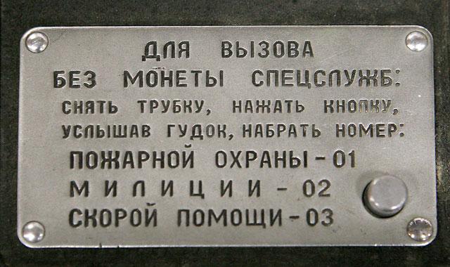 Бесплатные звонки можно было совершать только в экстренные службы / Фото: liveinternet.ru