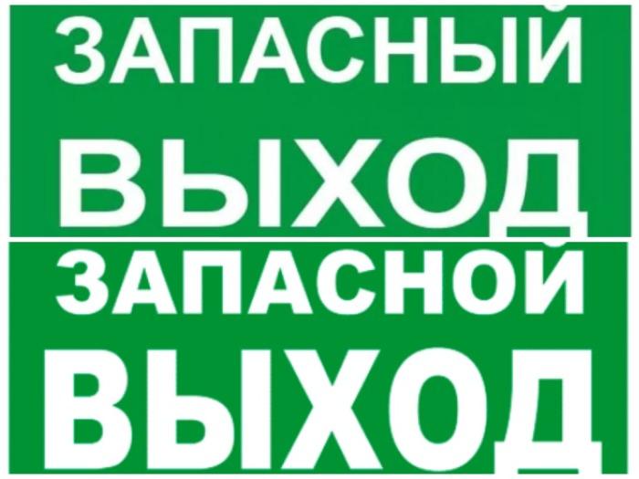 Вероятно, слова «запасной» и «запасный» являются разнокоренными / Фото: stendy-vsem.com