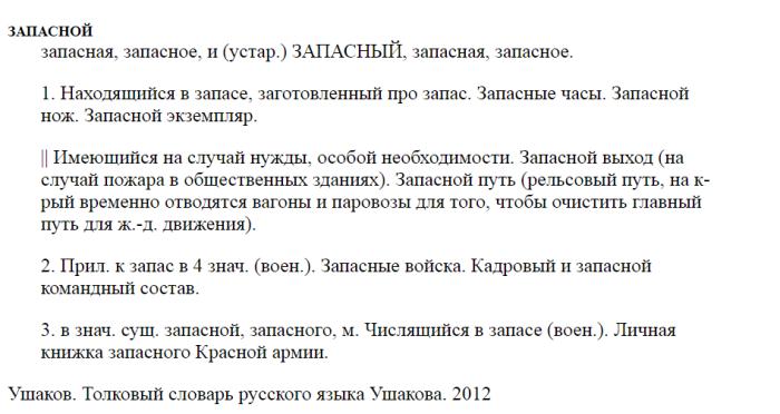 Согласно словарю Ушакова, слово запасной  - единственное правильная форма / Фото: slovar.cc