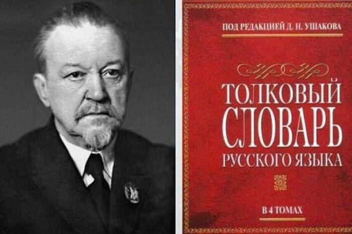 Лингвист Дмитрий Ушаков характеризует фразу «с кандибобером» как просторечное выражение, означающее на славу, лихо / Фото: odnarodyna.org