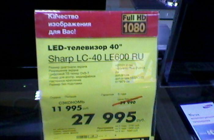 Внимательно изучайте ценники с акциями, чтобы избежать неприятностей / Фото: i058.radikal.ru