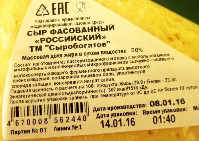 Изучайте состав продукта и подбирайте наиболее «правильный» сыр / Фото: irecommend.ru