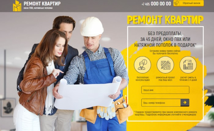 Мошенники создают одностраничные сайты (лендинги), чтобы получить личную информацию посетителей портала / Фото: skladchik.com