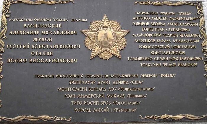 Мемориальная доска с именами всех награжденных орденом «Победа» / Фото: antiques-consulting.com