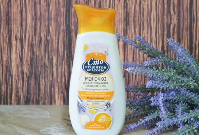 Молочко для снятия макияжа поможет удалить пятна с кожаной мебели / Фото: irecommend.ru