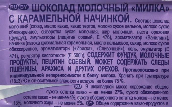 Перед покупкой обязательно изучайте этикетку / Фото: irecommend.ru