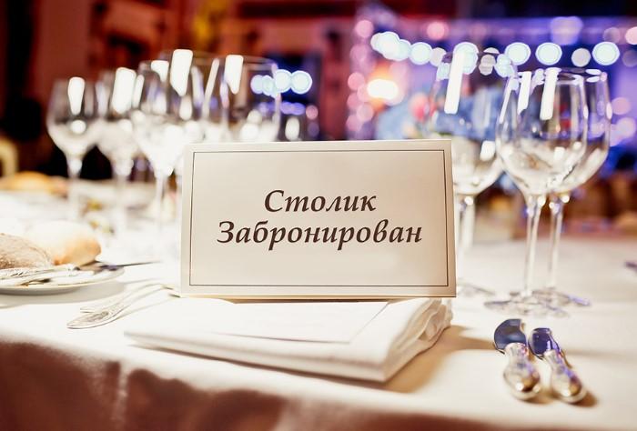 Скорее всего, столик не забронирован, а просто ждет более подходящих гостей / Фото: gazeta.a42.ru