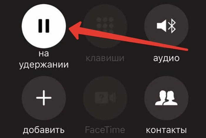 Не заставляйте ждать собеседника, лучше перезвоните чуть позже / Фото: iphones.ru