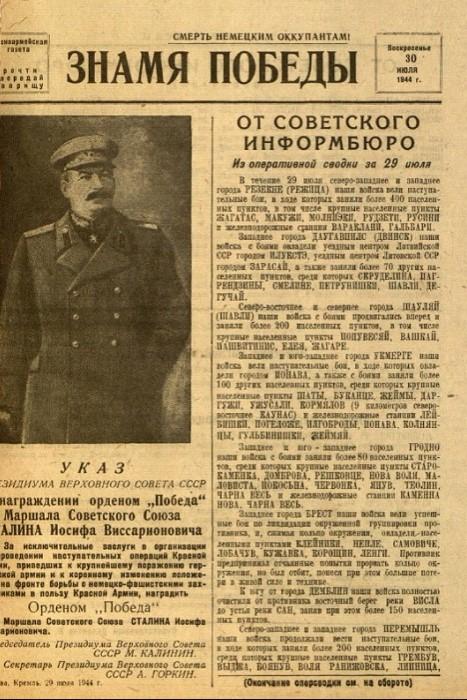 8 ноября 1943 года И. В. Сталин подписал указ о создании ордена «Победа» / Фото: antiques-consulting.com