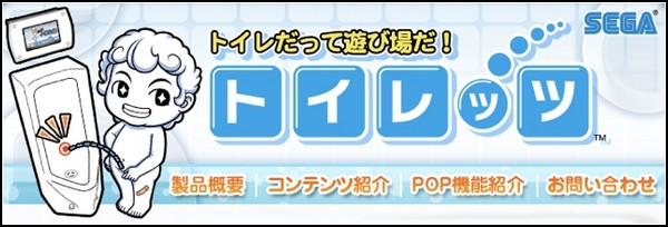 Только в Японии: видеоигры для туалета.