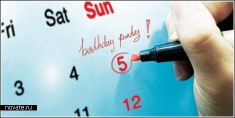 Креативные и инновационные календари