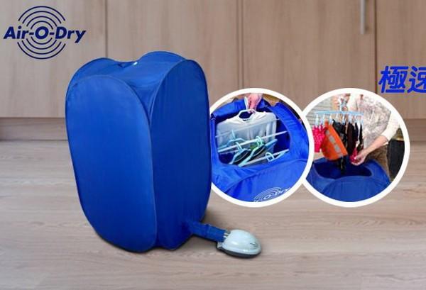 Надувная сушилка-шкаф Air O Dry