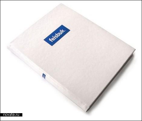 Бумажный вариант социальных сетей