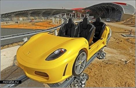 Американские горки от Ferrari