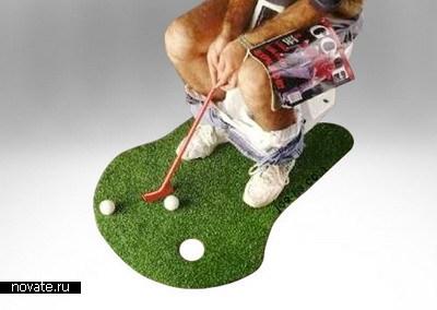 Мини-гольф для туалета