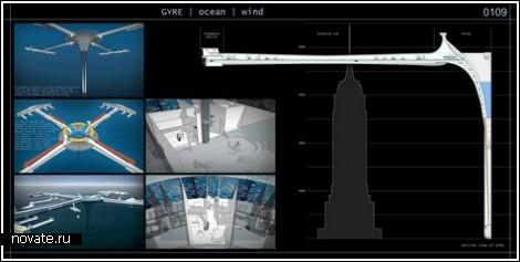 Хотели бы вы жить в доме, который находится. под водой.  Gyre - это концептуальный подводный небоскреб...