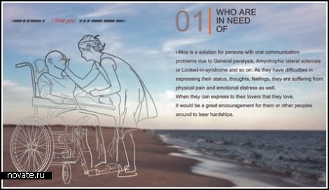 Говорящие очки в помощь парализованным и лентяям