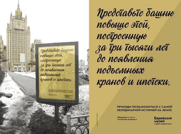 Самая неординарная история на свете (Еврейский Музей, Москва)