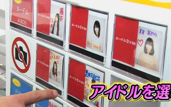 Icon Vending Machine – автомат, торгующий знаменитостями